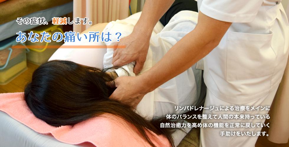 よしかわ鍼灸接骨院